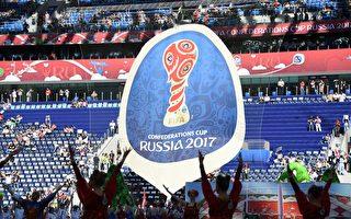 2018俄罗斯世界杯打响前奏 联合会杯揭幕