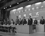 """2005年4月,中共国务院成立了一个""""中央国家机关食品特供中心"""",专门为中共94个部委高官提供优质有机食品。(网络图片)"""