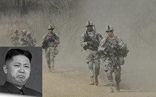 日媒:美军完成准备工作 北京筹划朝鲜后事