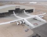 世界最大飞机两项,机翼跨度117米长,专运火箭上天。(新唐人视频截图)