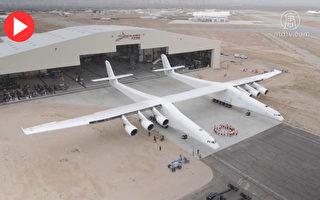 世界最大飛機兩項,機翼跨度117米長,專運火箭上天。(新唐人視頻截圖)