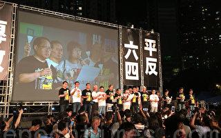 【直播】纪念六四 香港维园烛光悼念晚会