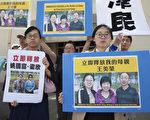 6月16日,姜文珺(右)在旧金山中领馆前抗议,要求立即释放母亲王美荣。(大纪元资料图片)