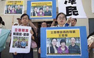 6月16日,姜文珺(右)在舊金山中領館前抗議,要求立即釋放母親王美榮。(大紀元資料圖片)