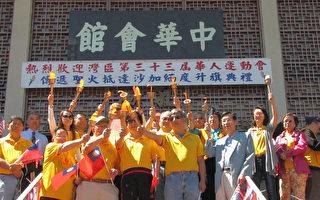 6月10日上午,第33届金山湾区华人运动大会在加州首府沙加缅度首次点燃圣火。(华运会组委会提供)