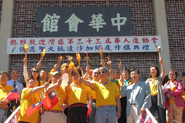 6月10日上午,第33屆金山灣區華人運動大會在加州首府沙加緬度首次點燃聖火。(華運會組委會提供)