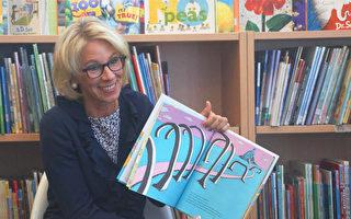 美國教育部長最喜歡的兒童繪本