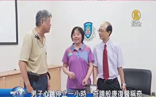 奇迹!台湾男子心跳停止1小时后 死而复生