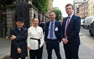 制止中共活摘器官 爱尔兰议会推动立法