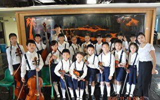 埔里國小弦樂團 在付出中展現音樂生命力