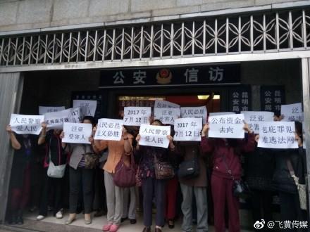 7月10日,雲南泛亞受害人到昆明市公安局維權。(志願者提供)