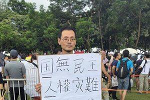 陸客籲摒棄中共珍惜香港自由