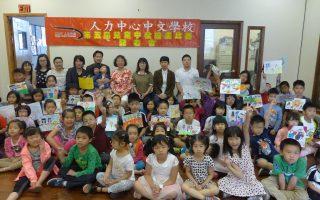 一年一度的「兒童中秋繪畫比賽」又要開始了,4歲到17歲的小朋友都可以參加。圖為人力中心的小朋友和校長及評委合影。 (蔡溶/大紀元)