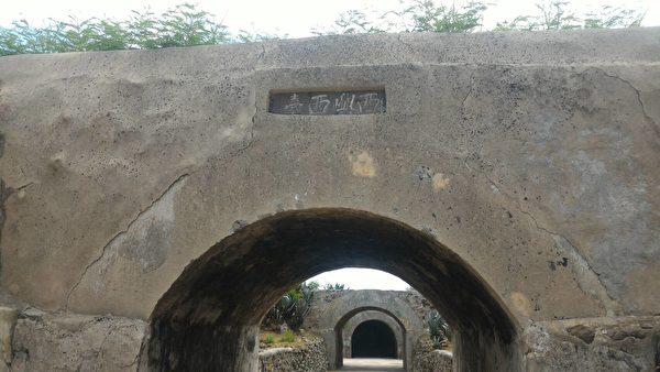西台古堡是澎湖现存最完整、规模最浩大的一座古炮台,清朝李鸿章为了防海寇入侵而倡建,故又称李鸿章古堡。(陈大伟/大纪元)