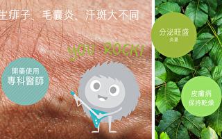 生痱子、毛囊炎、汗斑大不同。(朴子醫院提供)
