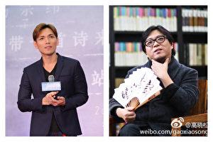 杨宗纬(左)与高晓松。(台湾环球唱片,高晓松微博/大纪元合成)