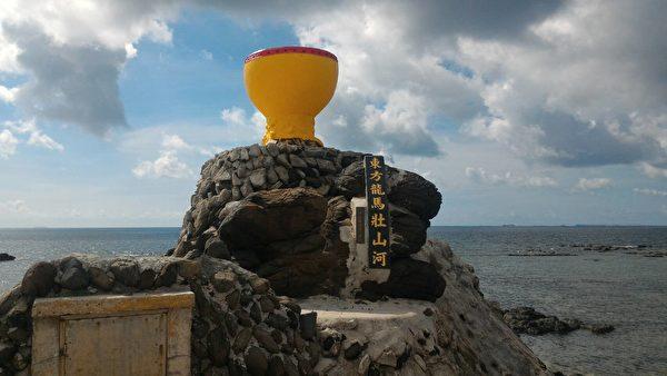 """钟钵的石敢当,金色提字书写""""东方龙马壮山河""""是吉贝屿镇岛之宝。(陈大伟/大纪元)"""