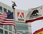Adobe公司位于美国加州圣何塞的总部大楼。 (Justin Sullivan / Getty Images)