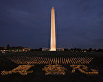 2012年7月13日晚,美国首都华盛顿法轮功十三年反迫害烛光夜悼。(摄影:戴兵/大纪元)