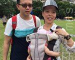 港人夫妇陈生陈太带同4个月大BB参加游行。(黄瑞秋/大纪元)