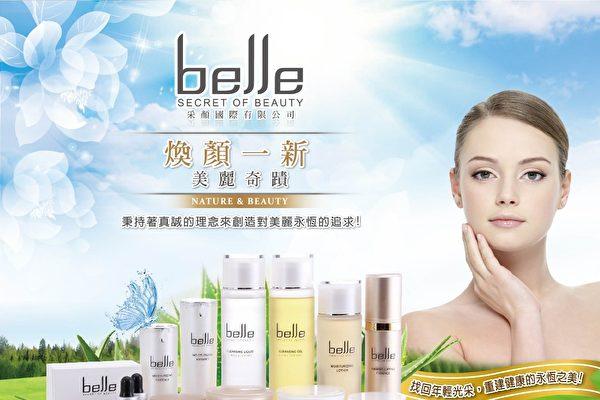張沛珍老師的自創品牌「BELLE」,原料皆來自德、法、美、日本。(采顏國際有限公司/提供)