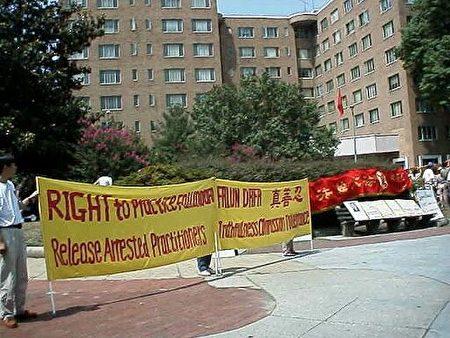 1999年7月23日,法轮功学员们在中共驻美大使馆外。(余约翰/大纪元)