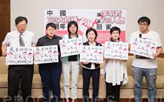 民進黨立委尤美女(右3)與民團7日共同召開記者會,要求中共立即釋放李明哲與709維權律師。(陳柏州/大紀元)