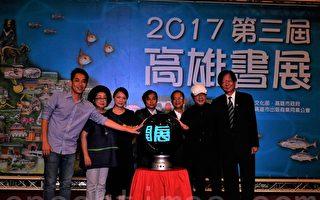 第三屆高雄書展於7月7日至16日在國際會議中心展出。(方金媛/大紀元)