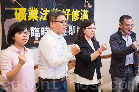 民進黨立委林淑芬(左1)、高志鵬(左4)、親民黨立委周陳秀霞(左3)與環保團體11日召開記者會,呼籲二次臨時會能排審《礦業法》。(陳柏州/大紀元)
