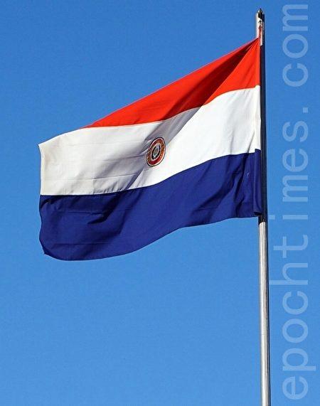 巴拉圭共和國國旗。(大紀元合成圖)