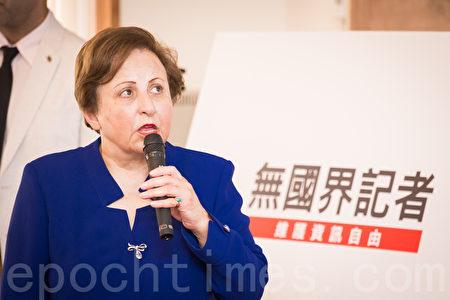 「無國界記者組織」(RSF)亞洲行政中心18日在台北成立,諾貝爾和平獎得主希琳‧伊巴迪(Shirin Ebadi)來台參加。(陳柏州/大紀元)