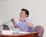 中研院法研所研究员廖福特表示,国家人权委员会在推动成立时应注意,不要当没有牙齿的老虎。(郭曜荣/大纪元)