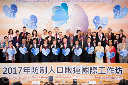 副總統陳建仁(前排左5)、內政部長葉俊榮(前排左3)25日出席「2017年防制人口販運國際工作坊」開幕典禮。(陳柏州/大紀元)