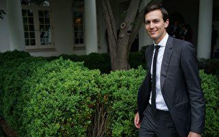 川普女婿、白宮高級顧問庫什納週一(7月24日)發表聲明否認川普(特朗普)競選團隊和俄羅斯有任何「勾結」,並表示他沒有什麼可隱瞞的。(Photo credit should read MANDEL NGAN/AFP/Getty Images)