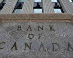 加拿大央行周三宣布升息0.25%。(加通社)