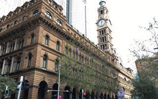 悉尼郵政總局大樓(大紀元)