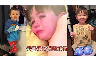 美國阿拉斯加三歲男孩帕特里克,第一次知道街友是什麼,禁不住嚎啕大哭,希望能夠給他們一個溫暖的家。(視頻截圖/大紀元合成)