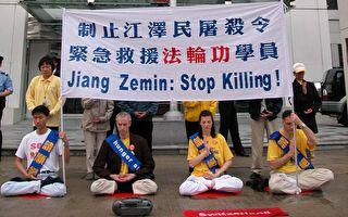 2002年法轮功胜诉案 成守护香港自由的防线