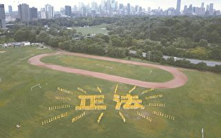 """7月23日上午,法轮功学员在多伦多市的Riverdale公园排字,排出""""正法""""两个金黄的大字。(大纪元)"""