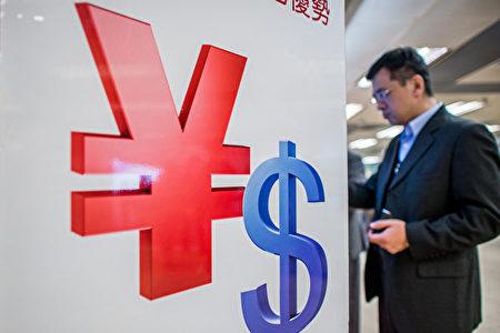 2016年是中國企業大舉境外投資的分水嶺,在外匯儲備保3千億美元的壓力下,北京開始指導性地限制對外投資。 (Photo credit should read PHILIPPE LOPEZ/AFP/Getty Images)