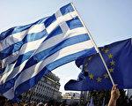 希臘深陷債務危機,德國對其援助,從中獲利十幾億歐元。(Milos Bicanski/Getty Images)