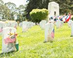 5月30日,5月最后一个星期一是阵亡将士纪念日,旧金山与全美国一起,在这一天为那些为国捐躯的将士们扫墓。(李文净/大纪元)