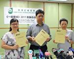 香港記者協會發表新一份言論自由年報, 過去一年,本地逾三成半主流媒體被染紅,香港傳媒自我審查的情況惡化。(蔡雯文/大紀元)