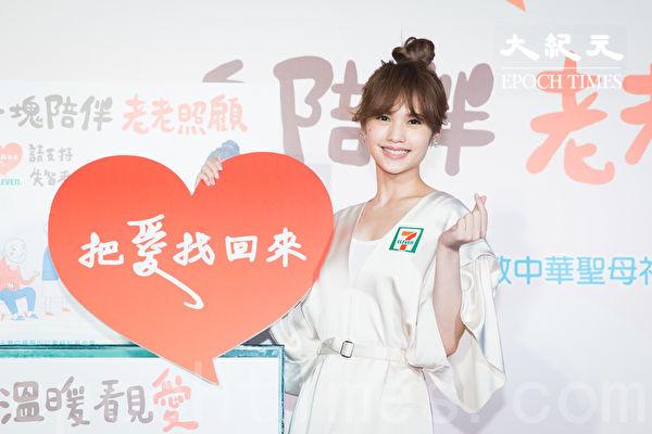杨丞琳7月3日在台北出席关怀失智老人公益活动。(陈柏州/大纪元)