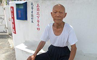 """""""老兵居""""聚落的咏叹调─玉兰花下等妻回"""