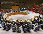 聯合國安理會週一(4日)召開緊急會議磋商對策,以應對朝鮮最新核試驗問題。(共同社提供)