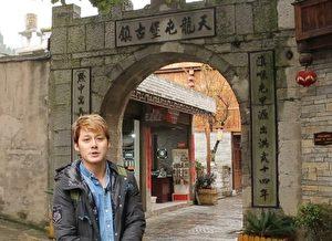 廖科溢抵达明朝活历史的天隆古堡古镇。(亚洲旅游台提供)