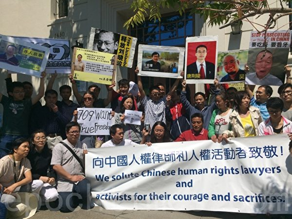 709大抓捕兩周年 灣區民眾聲援中國維權律師