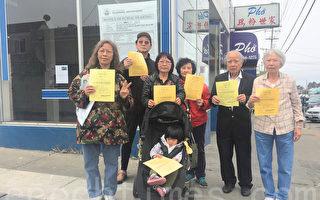 義工們在Noriega大街與32街的交界處,向過往民眾派發傳單,呼籲更多人參加新開大麻藥店的公聽會。(李文淨/大紀元)