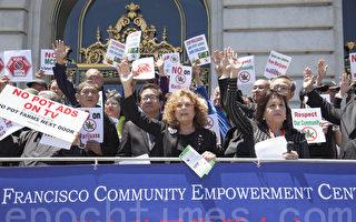 7月13日下午,舊金山規劃委員會公聽會之前,多個社區團體在市府前集會,呼籲當局聽取民意讓大麻店遠離社區。(周鳳臨/大紀元 )